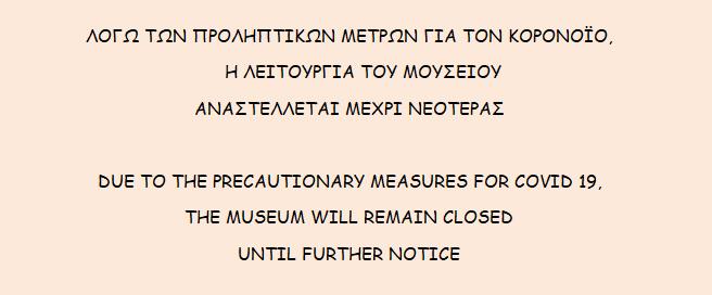 Κλειστό λόγω covid-19