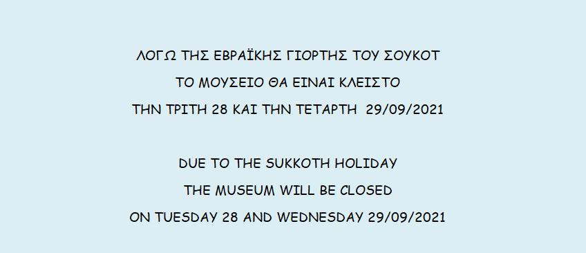 Κλειστό το Μουσείο λόγω εβραϊκής εορτής