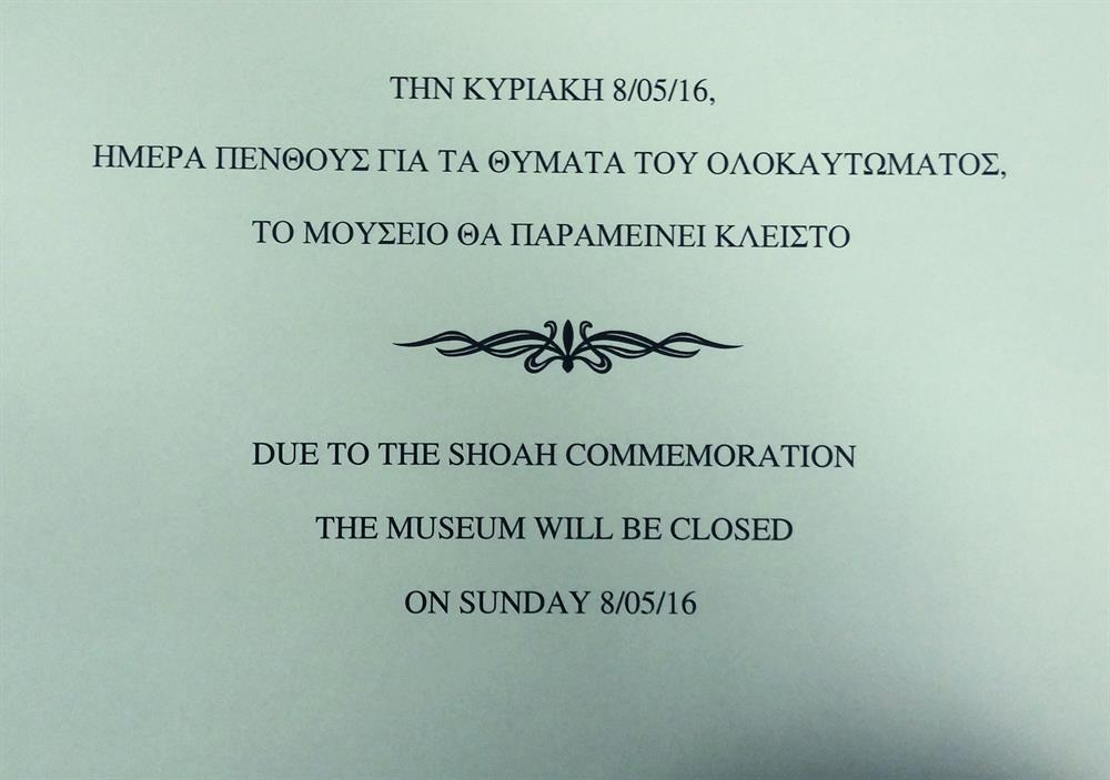 Κλειστό το Μουσείο λόγω ημέρας Πένθους