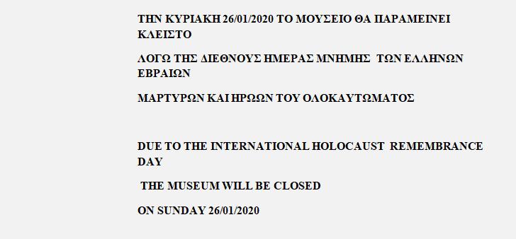 Κλειστό το Μουσείο στις 26/01/2020