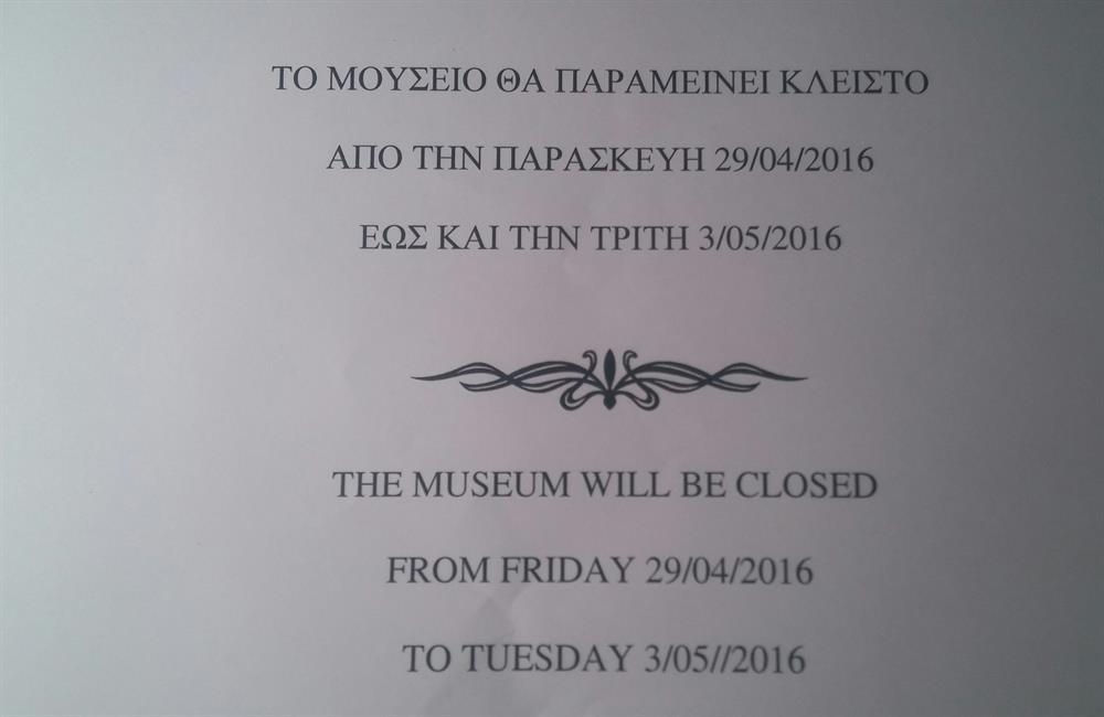 Κλειστό το Μουσείο λόγω Πάσχα