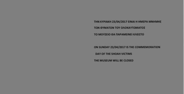 Το Μουσείο θα παραμείνει κλειστό