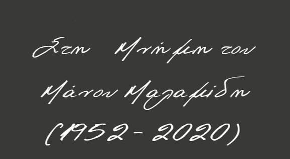 Στη μνήμη του Μάνου Μαλαμίδη