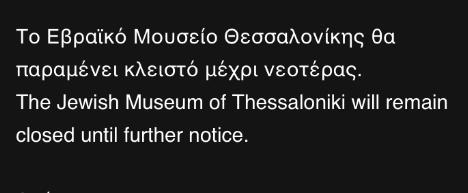 Κλειστό το Μουσείο μέχρι νεοτέρας