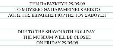 'Λόγω του Σαβουώτ, το Μουσείο θα είναι κλειστό'