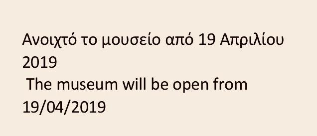 Ανοιχτό το Μουσείο απο 19/04/2019