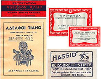 08022013-the-entrepreneurial-activity-of-the-jews-of-thessaloniki-1920-1940-2004