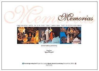 15092014-memorias-anamniseis-2001