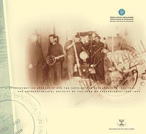 15092014-i-epiheirimatiki-drastiriotita-twn-evraiwn-tis-thessalonikis-1920-1940-2004