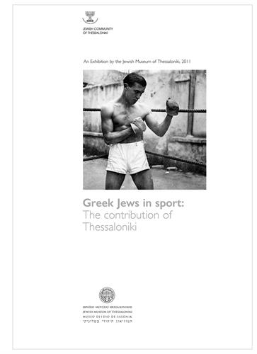 15092014-greek-jews-in-sport-the-contribution-of-thessaloniki