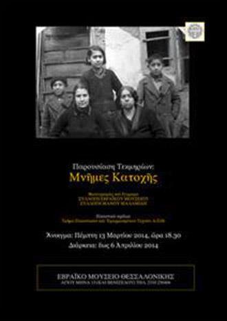 01042014-parousiasi-tekmiriwn-mnimes-katohis-2014